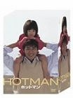 HOTMAN DVD-BOX